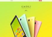 红米手机2产品站
