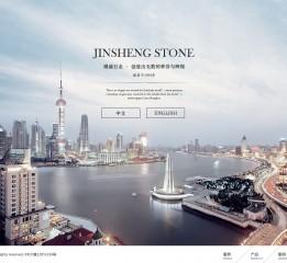 锦盛石业企业官网设计