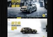 广汽传祺GS5速博产品网站