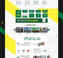营销型网站—提升篇