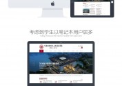 大学学校官网/网页设计