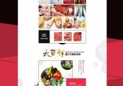 有关【吃】【喝】【住】的营销官网