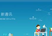 网站首页  扁平化  云 通  讯