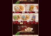 淘宝天猫中国风红色喜庆食品类首页st