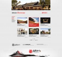 品筑设计水墨中国风