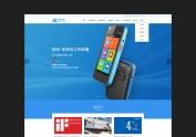 北京微智全景 官网设计