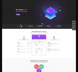 天智云 2017 官网迭代(Web Design)