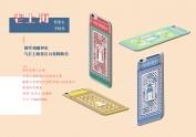 老上海·轻复古手机壳