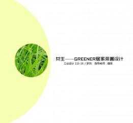 greener居家菜圃毕业设计作品(2015.