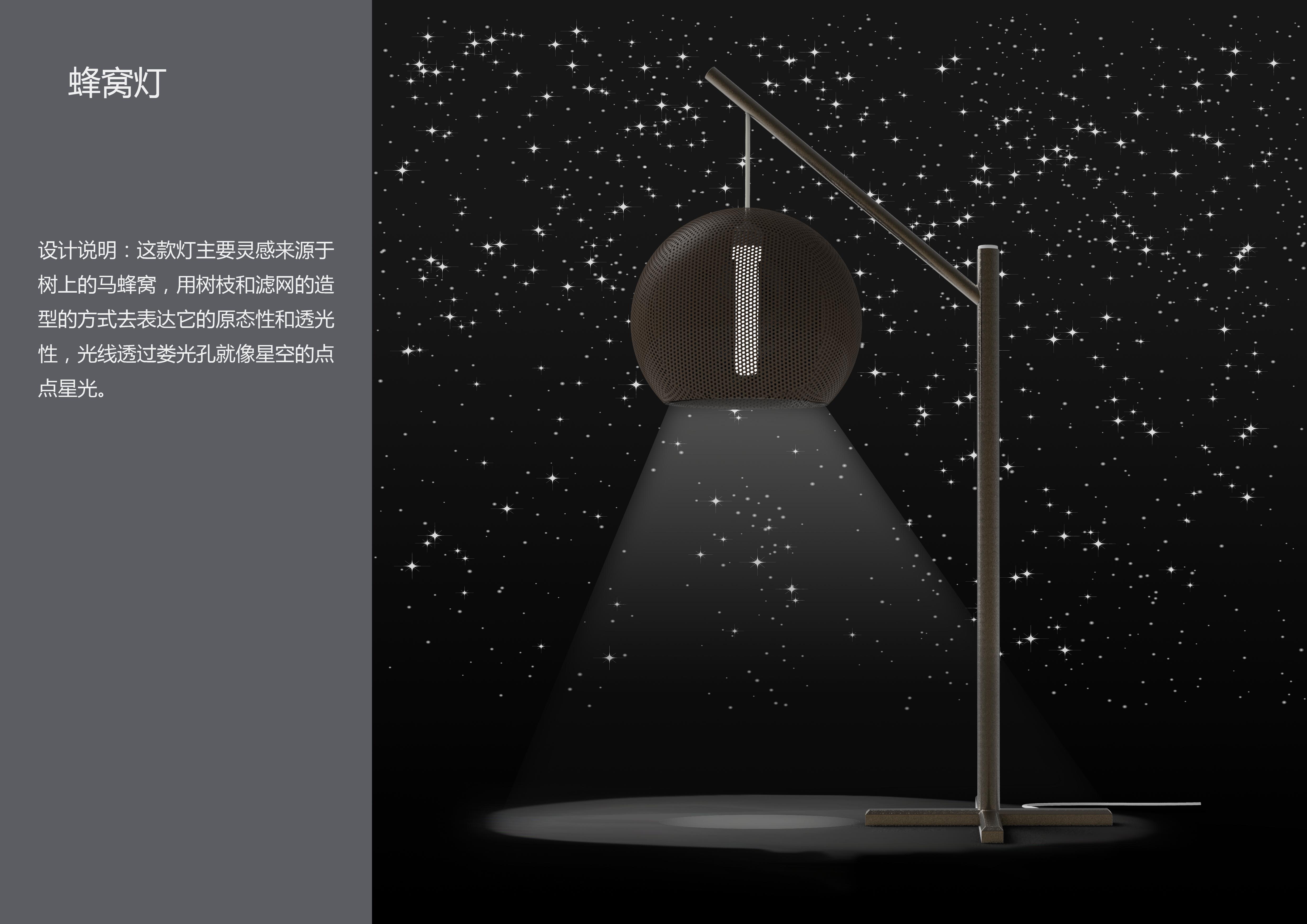 灯具设计-生活用品-工业-设计作品-中国设计之窗