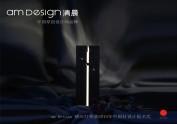 AmDesign清晨感应灯