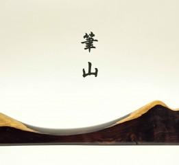 """""""九〇造""""原木系列——笔山"""