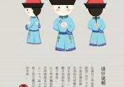 故宫文化纪念品设计