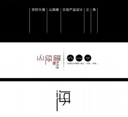 《海》山海緣茶會館文創產品-海