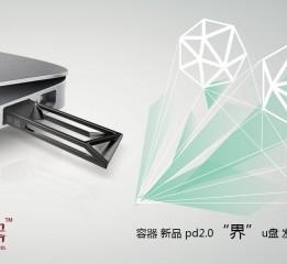 """[容器]创意新品pd2.0——""""界""""u盘"""