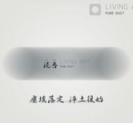 """毕业设计——""""泥吾""""来自尘土的生活"""