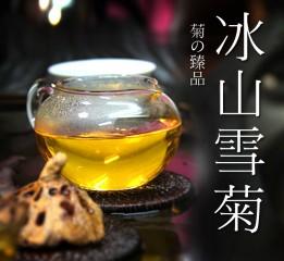 器世界精品茶具小编为感谢站酷会员对作品的支持特免费为每位会员送新疆特级昆仑雪菊茶五包