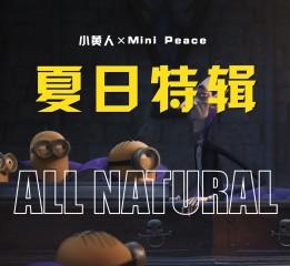 Minipeace X 小黄人联名款