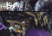中州北望,傲骨扬刀,风骨霸刀——剑