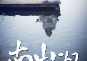 《南山湖》