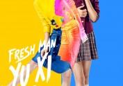 《一年级》湖南卫视电视节目海报拍摄