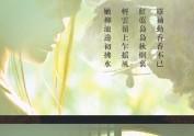 ===【转红袖 动思归】==