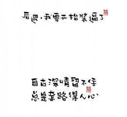 手写字体练习