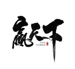 刘迪-书法字体-拾伍