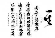 【板写·字设】长句长段练习