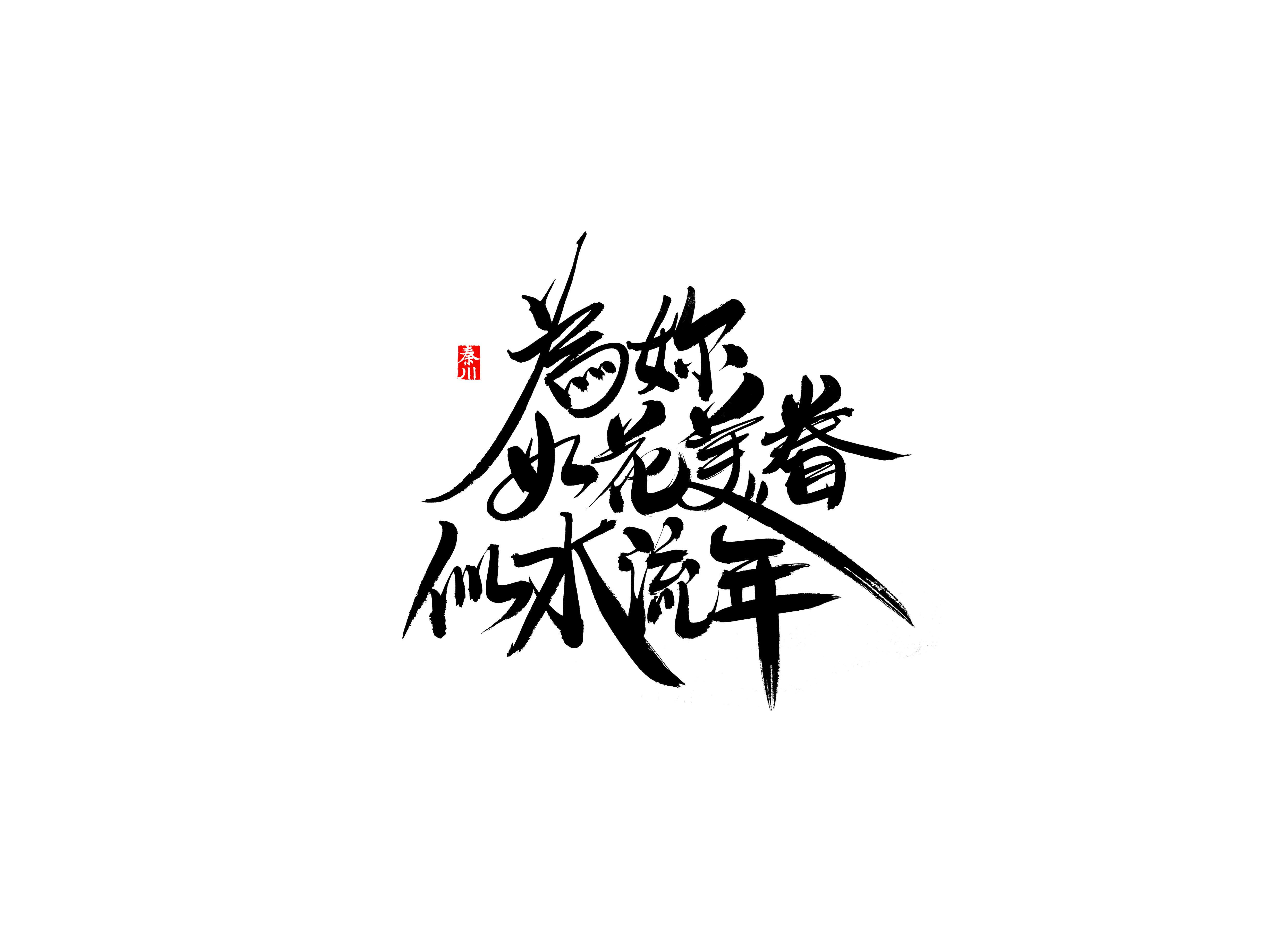 秦川 民国风>