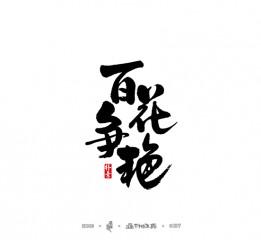 書法字记 × 7期