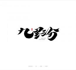 [ 妙典 ] 8月字集