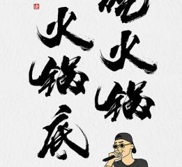 老子吃火锅你吃火锅底料
