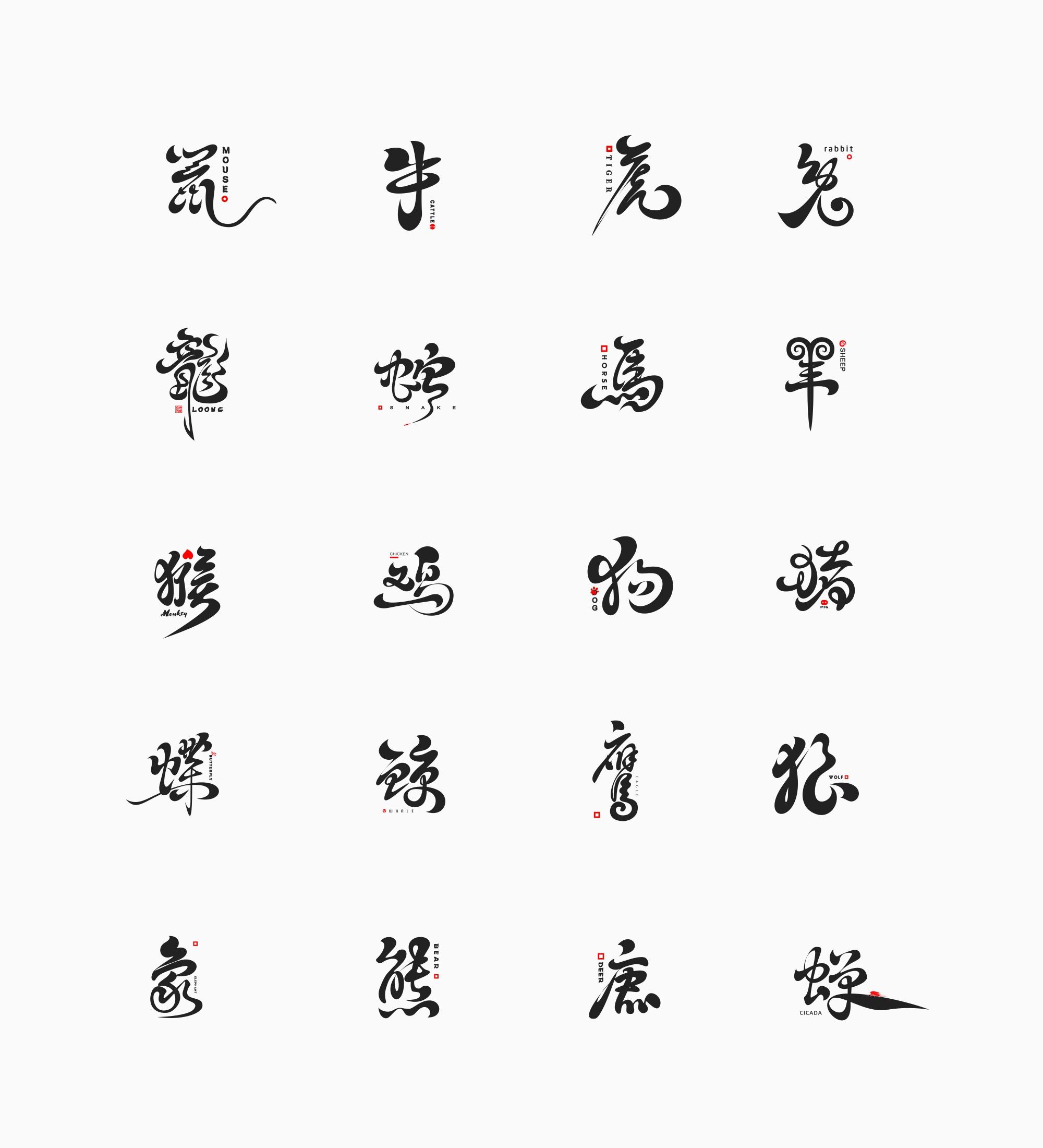 朝鲜人|字体设计|十二生肖图片