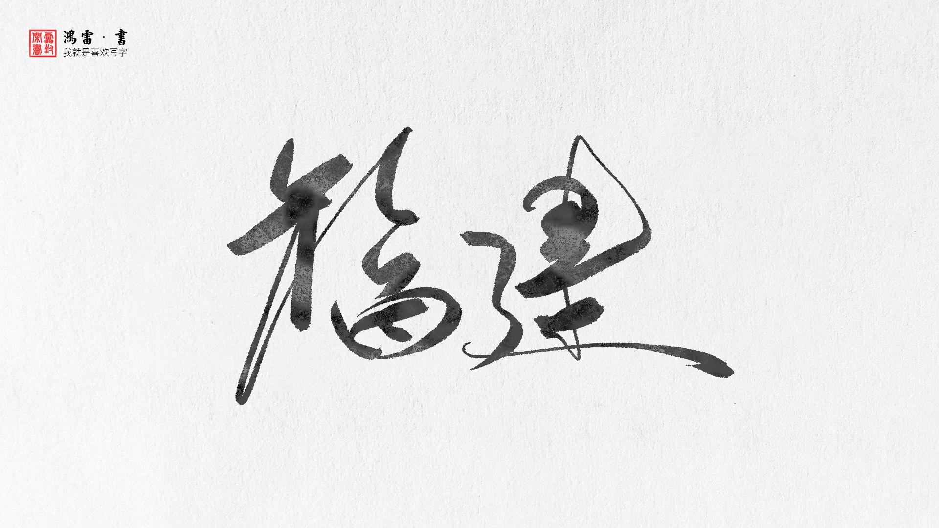 字体练习-中国省份-字体/字形-平面-设计作品-中国