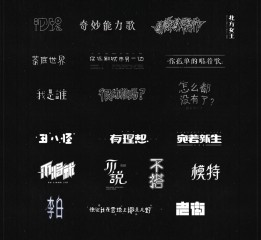 2017丨字体练习 2
