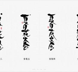 阴阳师 [ 夏日花火会 ] 书法字体设计过程分享