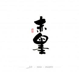 书法字体小集(手写书法)