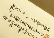 8月上旬手写字体练习