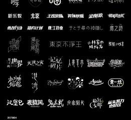 01_字体练习