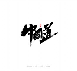 [ 妙典 ] 八月书法字体 ( 一)