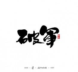 書法字记 × 8期
