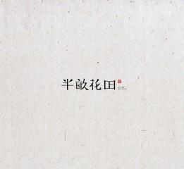 日式字体设计/文艺字体设计20例