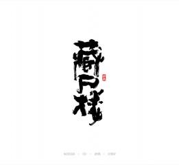 [ 妙典 ] 柒月字集