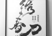 字体打卡 - 绣春刀:修罗战场