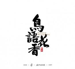 書法字记 × 3期