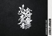 潮牌服饰印花设计-2017