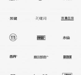 #字说字画#3 林俊杰的那些歌 字体设