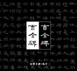 曹全碑|炼字