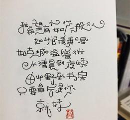 日常手写字体练习